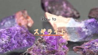 パワーストーン「スギライト」の力を借りてマイナスなエネルギーから自分を守る方法