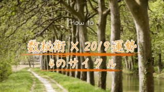 【数秘術で占う2019年の運勢】4のサイクルの方のサイクルと開運方法