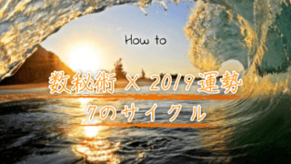 【数秘術で占う2019年の運勢】7のサイクルの方のサイクルと開運方法