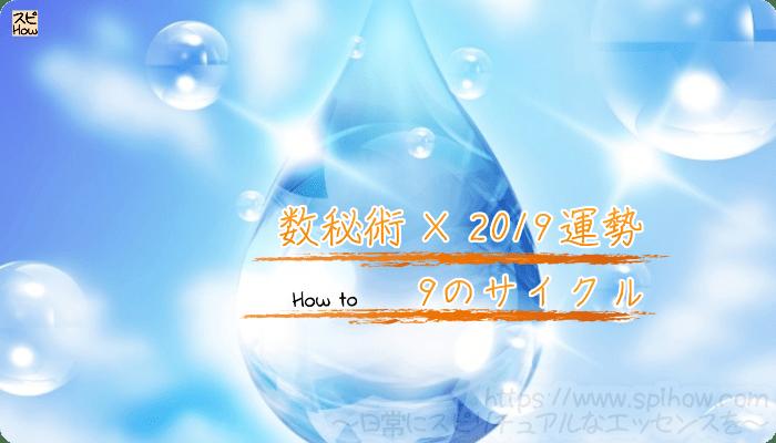 【数秘術で占う2019年の運勢】9のサイクルの方のサイクルと開運方法