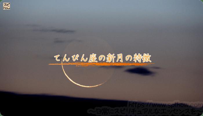 てんびん座の新月の特徴