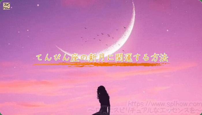 てんびん座の新月に開運する方法