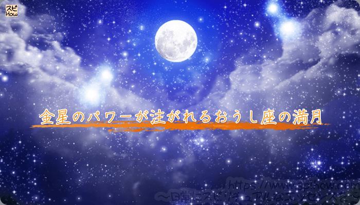 金星のパワーが注がれるおうし座の満月