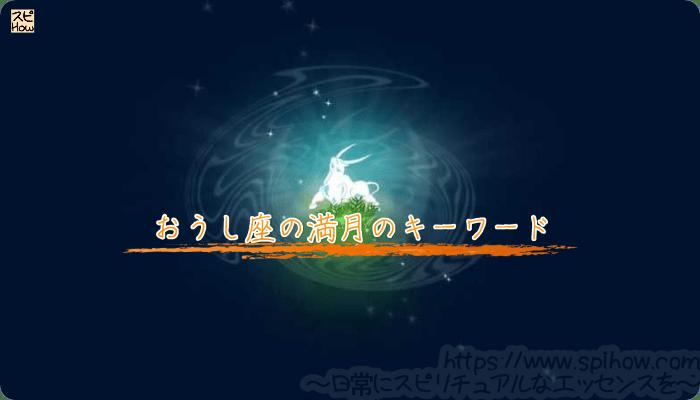 おうし座の満月のキーワード