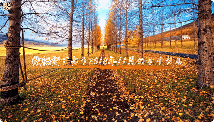 数秘術で占う2018年11月のサイクル