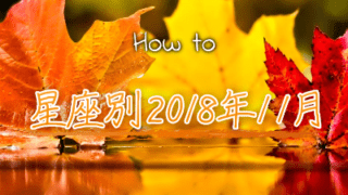 【2018年11月の運勢を知り開運する方法】各星座ごとに西洋占星術で占う11月のあなたの運勢は!?