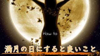 西洋占星術の占い師さんに聞いた!満月の日にすると良いことを行い開運する方法