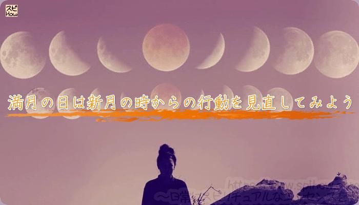 満月の日は新月の時からの行動を見直してみよう