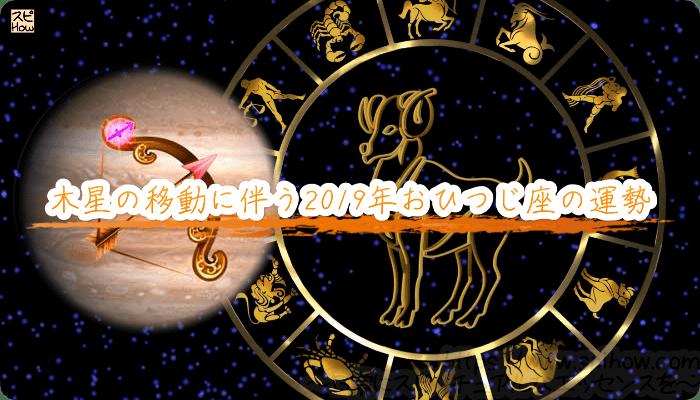 木星の移動に伴うおひつじ座への影響!2019年の牡羊座の運勢