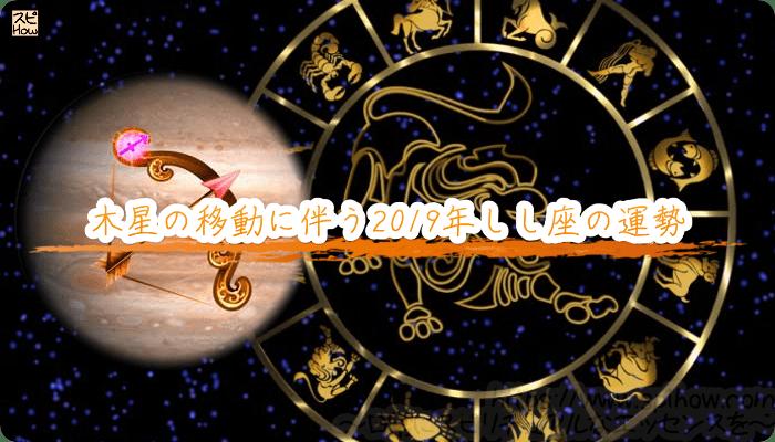 木星の移動に伴うしし座への影響!2019年の獅子座の運勢