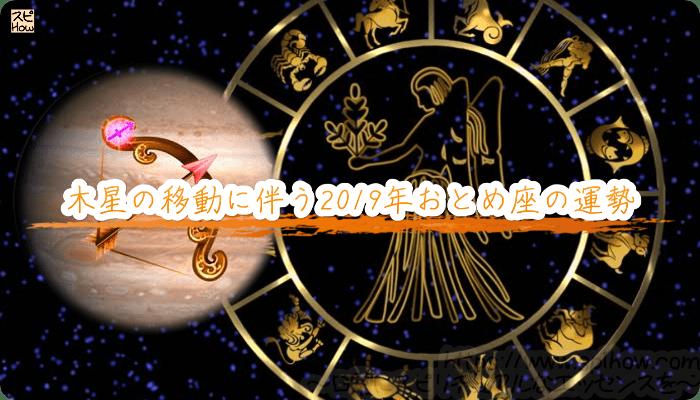 木星の移動に伴うおとめ座への影響!2019年の乙女座の運勢