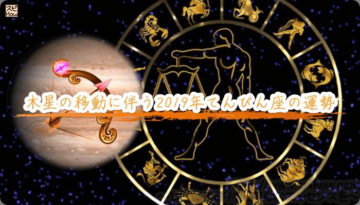 木星の移動に伴うてんびん座への影響!2019年の天秤座の運勢