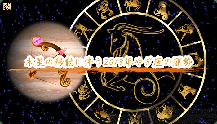 木星の移動に伴うやぎ座への影響!2019年の山羊座の運勢