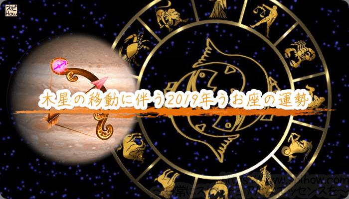 木星の移動に伴ううお座への影響!2019年の魚座の運勢
