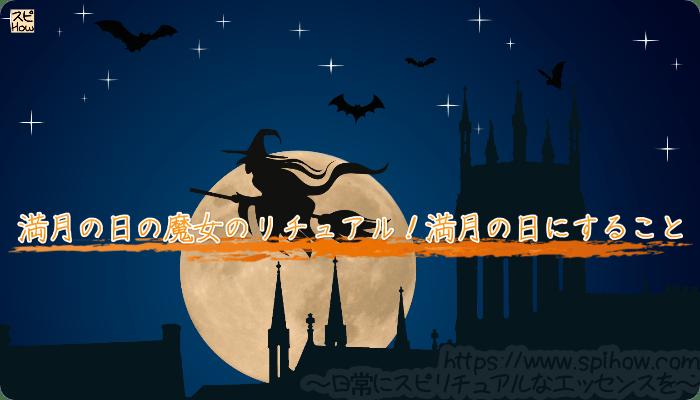 満月の日の魔女のリチュアル!満月の日にすること