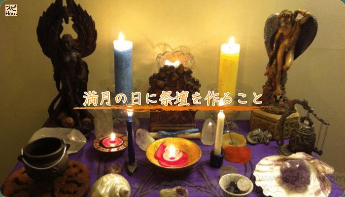 満月の日に祭壇を作ること