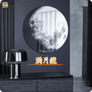 「満月鏡」を作ることで満月のパワーを保存して持ち歩く方法