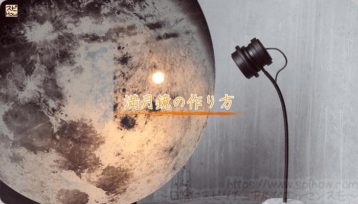 満月鏡の作り方