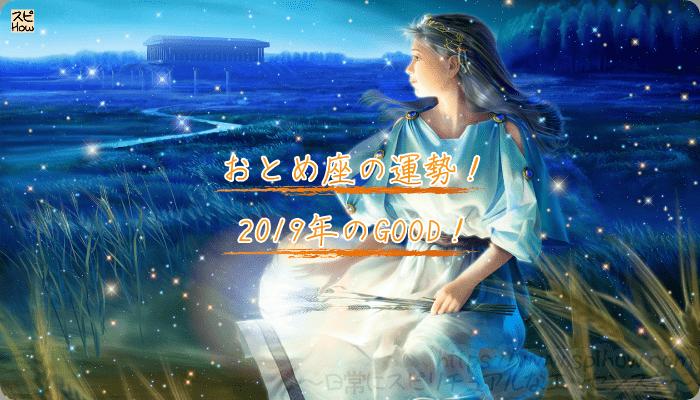 おとめ座の運勢!2019年のGOOD!