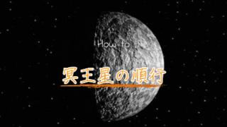 逆行を終えて順行に戻った冥王星のパワーを利用して開運する方法
