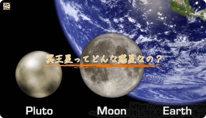 冥王星ってどんな惑星なの?