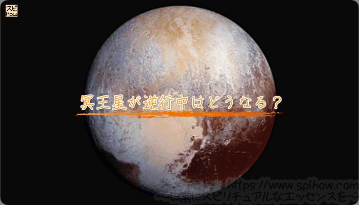 冥王星が逆行中はどうなる?