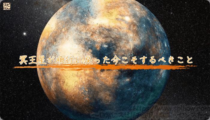 冥王星が順行に戻った今こそするべきこと