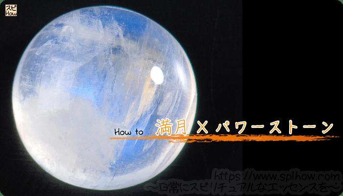 満月にオススメのパワーストーンと満月にパワーストーンを浄化する方法