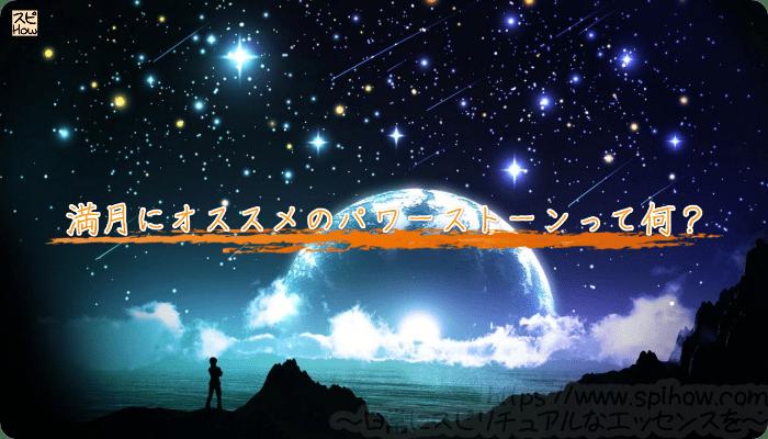 満月にオススメのパワーストーンって何?