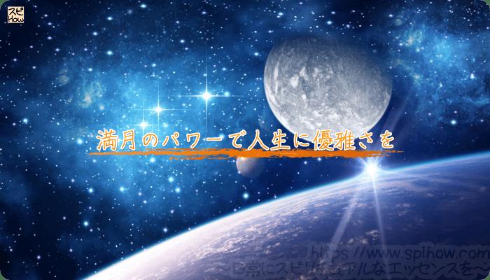 満月のパワーで人生に優雅さを