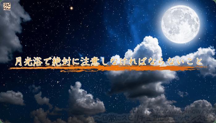 満月の日の月光浴で絶対に注意しなければならないこと