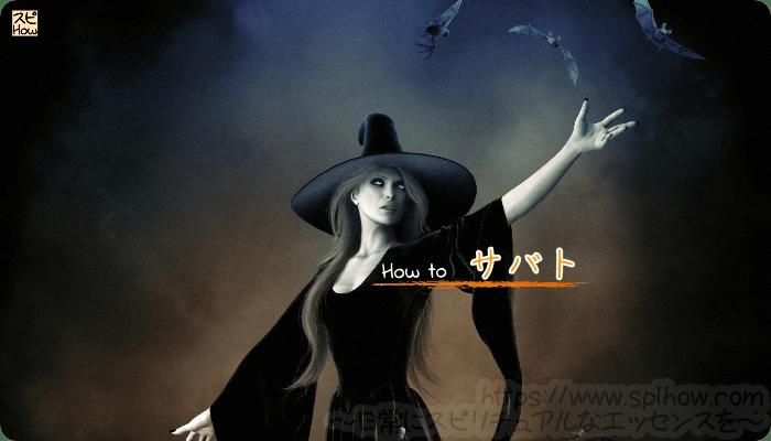 魔女の世界の暦である「サバト」について知ることで自然と調和して生きる方法
