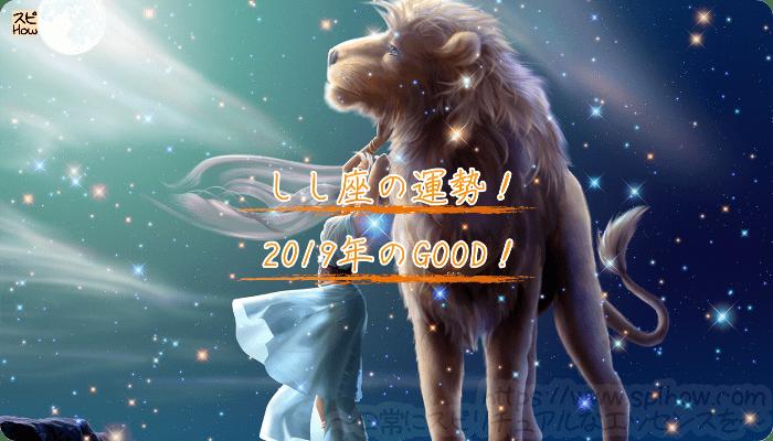 しし座の運勢!2019年のGOOD!
