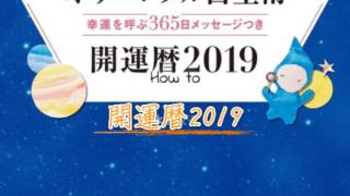 水晶玉子の占い本口コミ「水晶玉子のオリエンタル占星術2019」を利用して開運する方法