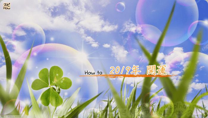 水晶玉子の2019年の開運方法!2019年はどんな1年になる?