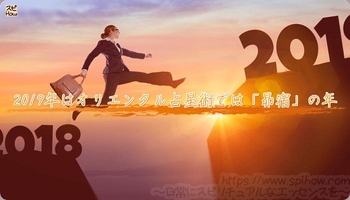 2019年はオリエンタル占星術では「昴宿(ぼうしゅく)」の年