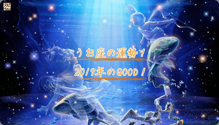 うお座の運勢!2019年のGOOD!