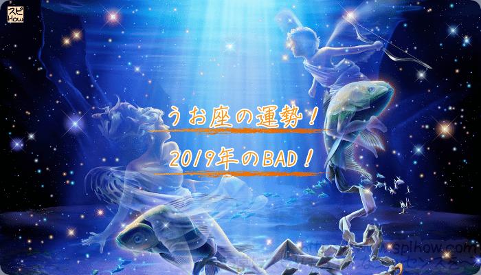 うお座の運勢!2019年のBAD!
