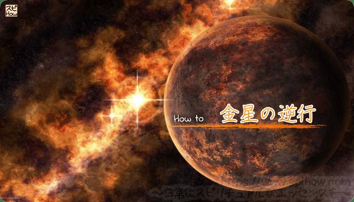 2018年の金星の逆行中にするべきことと開運方法
