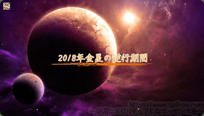 2018年金星の逆行期間