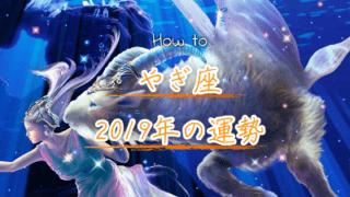 【2019年のやぎ座の運勢の開運方法】神々に守られた奇跡の1年!