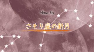 11月8日のさそり座の新月にすること!自分と深く向き合い開運する方法
