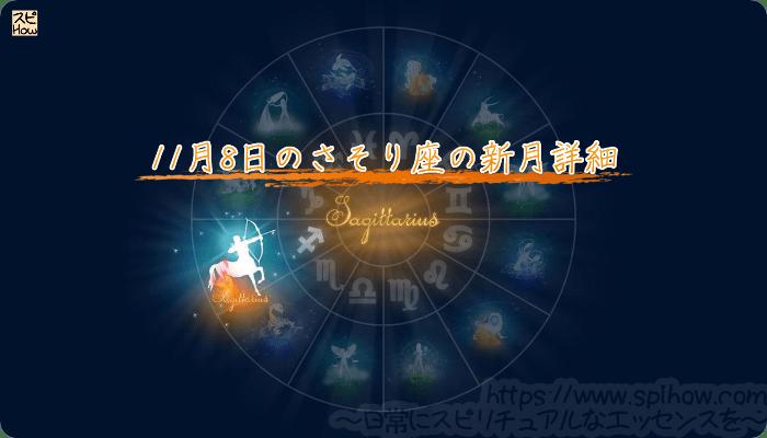 11月8日のさそり座の新月詳細