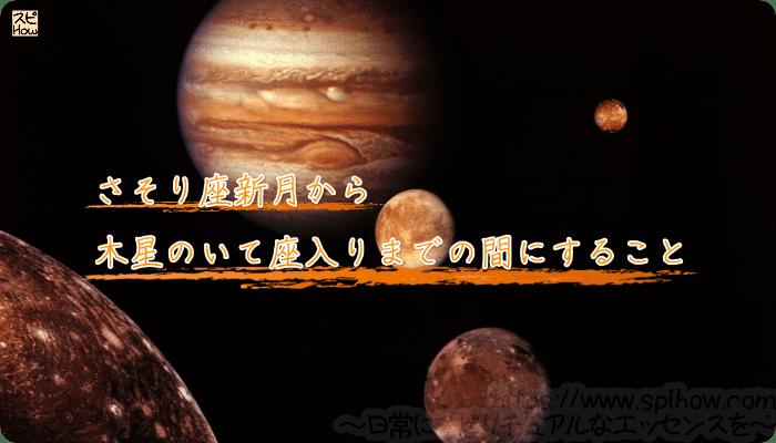 さそり座新月から木星のいて座入りまでの間にすること