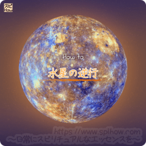 11月17日から12月7日までの水星の逆行を利用して開運していく方法