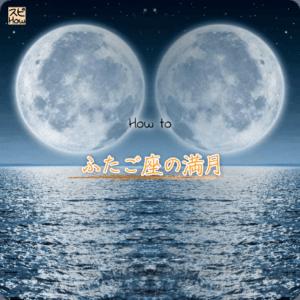 2018年11月23日のふたご座の満月パワーで開運する方法
