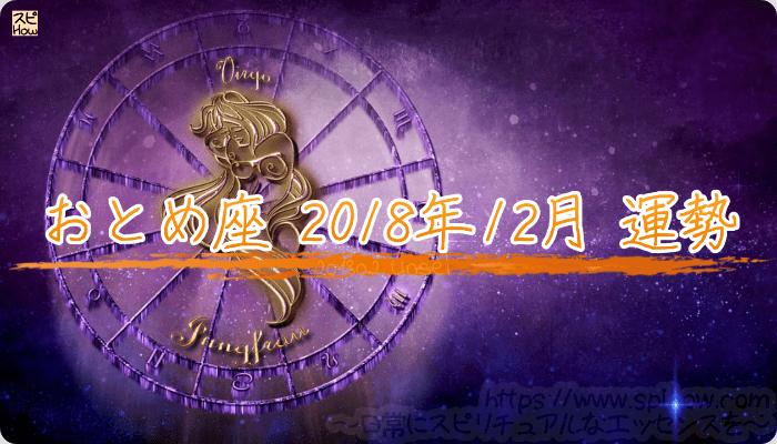 2018年12月のあなたの運勢!おとめ座の運勢は?