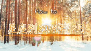 【2018年12月の運勢を知り開運する方法】各星座ごとに西洋占星術で占う12月のあなたの運勢は!?