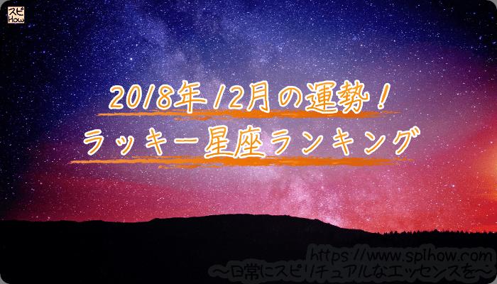 2018年12月のあなたの運勢!ラッキー星座ランキング