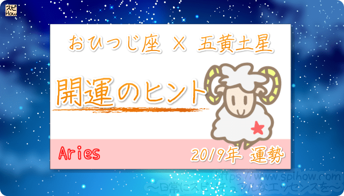 おひつじ座×五黄土星の【2019年をHAPPYに過ごすためのヒント】